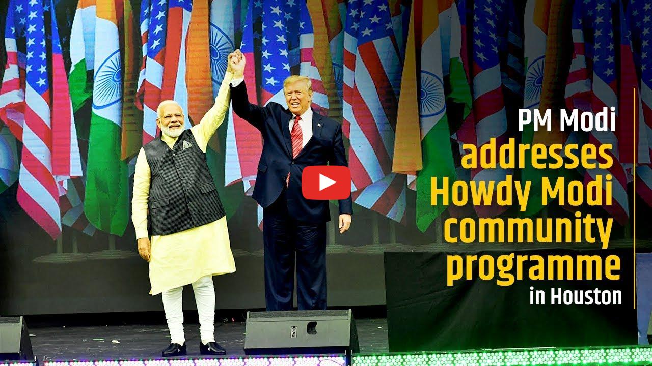 """ह्यूस्टन में """"हाउडी मोदी"""" कार्यक्रम में प्रधानमंत्री मोदी के संबोधन का पूरा वीडियो"""