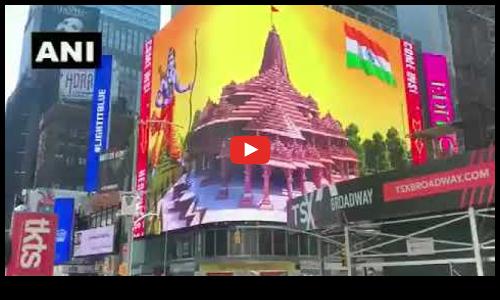 न्यूयॉर्क टाइम्स स्क्वायर पर प्रदर्शित हुआ श्री राम जी का चित्र और मंदिर मॉडल...