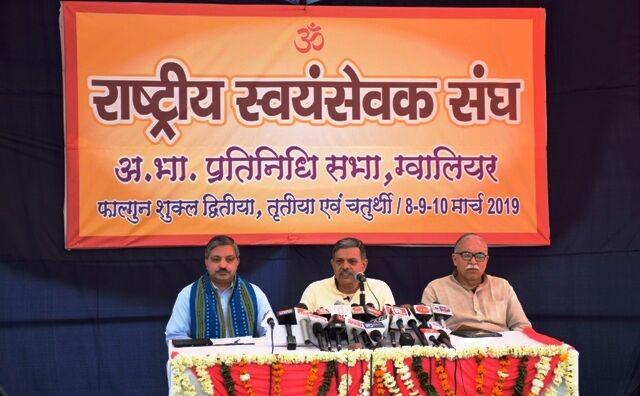 #ABPS_2019 : मानवता के लिए अनमोल योगदान है भारतीय परिवार व्यवस्था