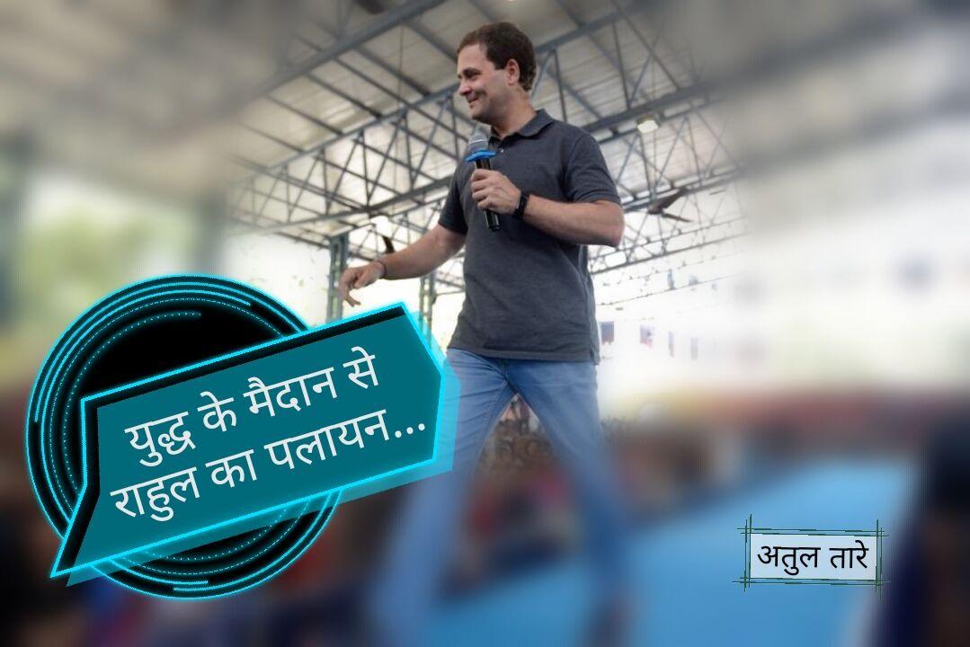 #Loksabha2019 : युद्ध के मैदान से राहुल का पलायन