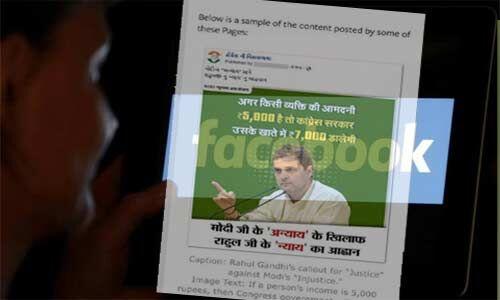 फेसबुक ने कांग्रेस के आईटी सेल से जुड़े 687 खाते किए बंद