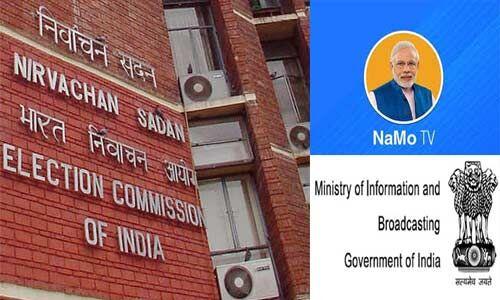 नमो चैनल लांच मामले में चुनाव आयोग ने आईबी मंत्रालय से मांगी रिपोर्ट