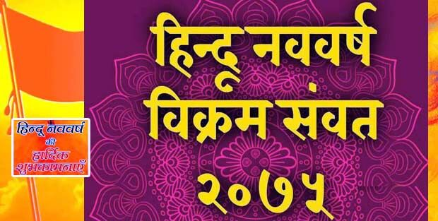 भारतीय नववर्ष चैत्र शुक्ल प्रतिपदा (वर्ष प्रतिपदा) 2076 का हार्दिक अभिनन्दन