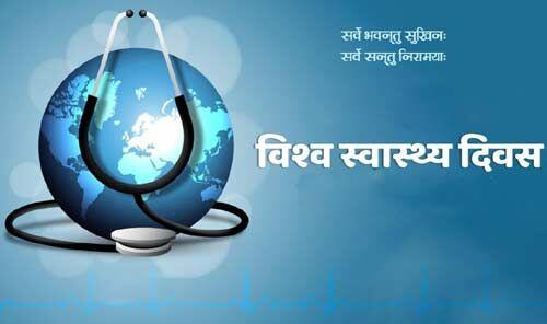 विश्व स्वास्थ्य दिवस 2019 : इस बार की यह है थीम, जानें