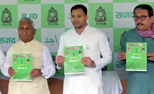 राजद ने लोकसभा चुनाव के लिए जारी किया घोषणा पत्र