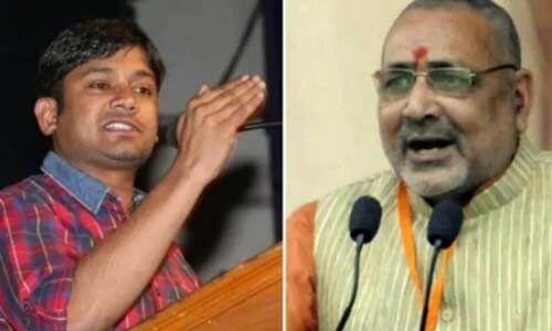 कन्हैया ने पीएम और गिरिराज सिंह ने कांग्रेस पर साधा निशाना