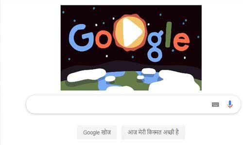विश्व पृथ्वी दिवस पर गूगल ने बनाया एनिमेटेड डूडल