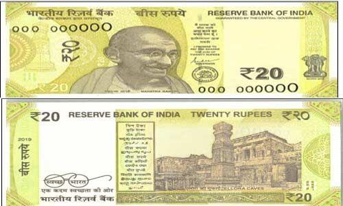 20 रुपए के नए नोट जल्द जारी करेगा आरबीआई, जाने कैसा होगा नया नोट