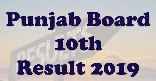 पंजाब स्कूल एजुकेशन बोर्ड ने जारी किया कक्षा 10वीं का परीक्षा परिणाम