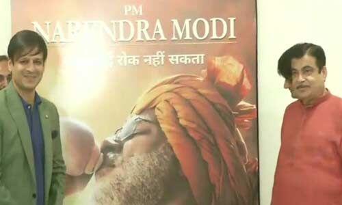 पीएम नरेंद्र मोदी की बायोपिक नया पोस्टर लॉन्चिंग पर नितिन गडकरी के यह कहा...