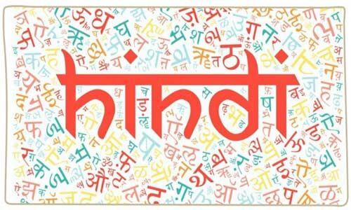 हिन्दी के प्रति सोच का दायरा बढ़ाएं दक्षिणी राज्य