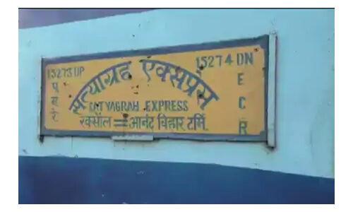 शाहजहांपुर से सीतापुर की और जा रही सत्याग्रह एक्सप्रेस ट्रेन में लगी आग, बाल-बाल बचे यात्री