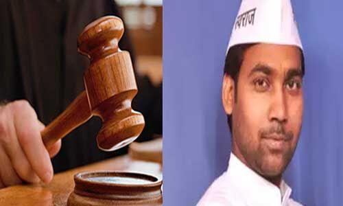 आम आदमी पार्टी के विधायक मनोज कुमार को कोर्ट ने दी सजा