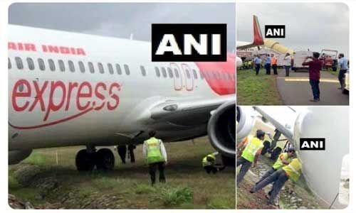 एयर इंडिया एक्सप्रेस का विमान रनवे से फिसला, सभी यात्री सुरक्षित