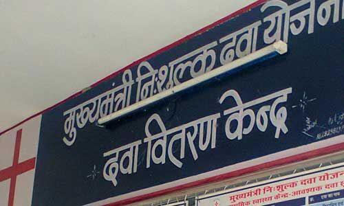 राजस्थान बजट में दवा योजना को लेकर हुई यह घोषणा, पढ़े पूरी खबर