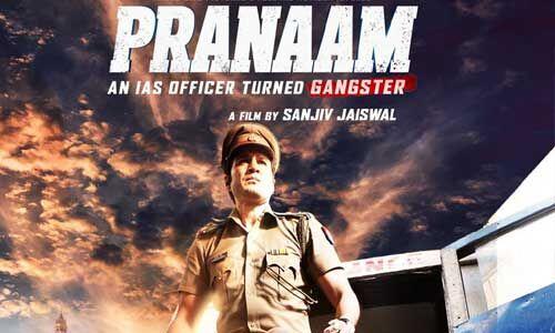 फिल्म प्रणाम का टीजर हुआ रिलीज, देखे वीडियो