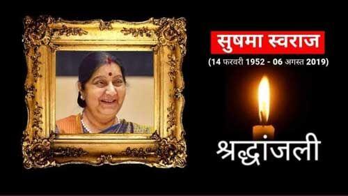 सुषमा स्वराज के निधन से खेल जगत में शोक की लहर, ट्वीट कर लिखे भावुक मैसेज