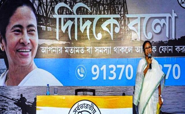"""विशेष : ग्रामीण बंगाल में """"दीदी के बोलो"""" अभियान  को तवज्जो नहीं दे रहे तृणमूल  नेता"""