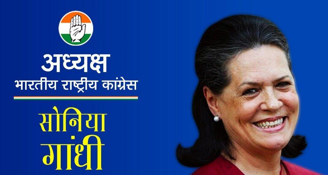 सोनिया गांधी कांग्रेस की अंतरिम अध्यक्ष नियुक्त, राहुल गांधी पदमुक्त