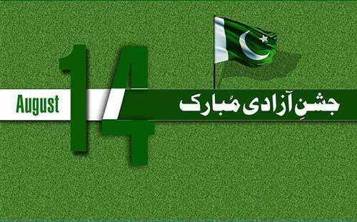 14 अगस्त को स्वतंत्रता दिवस मनाता है पाक, ये है वजह