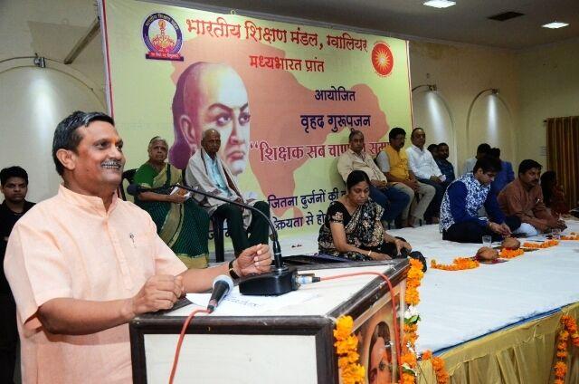 भारतीय शिक्षण मंडल ने किया 330 शिक्षकों का सम्मान