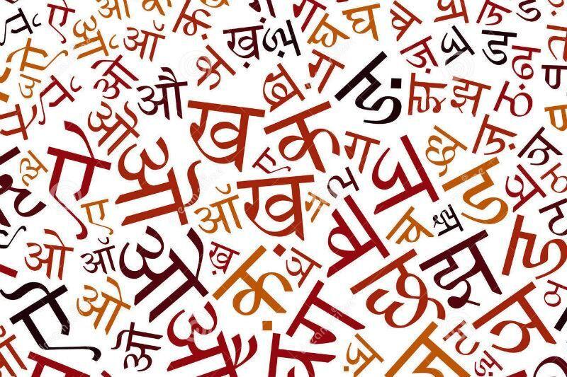 14 सितम्बर का इतिहास : जब देश के माथे पर सजी हिंदी की बिंदी