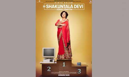 शंकुतला देवी का टीजर हुआ रिलीज