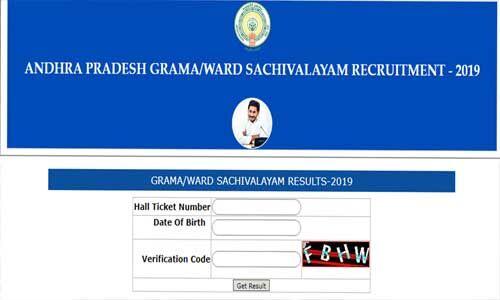 आंध प्रदेश ग्राम सचिवालय भर्ती परीक्षा 2019 का रिजल्ट हुआ घोषित