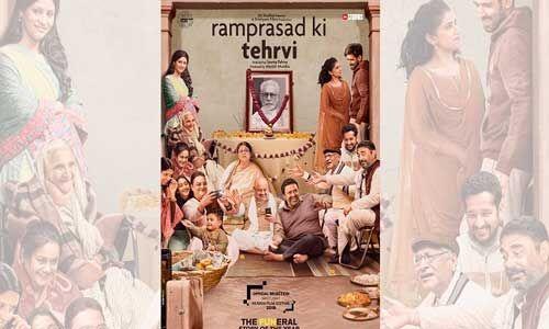 राम प्रसाद की तेरहवीं का फर्स्ट लुक पोस्टर रिलीज
