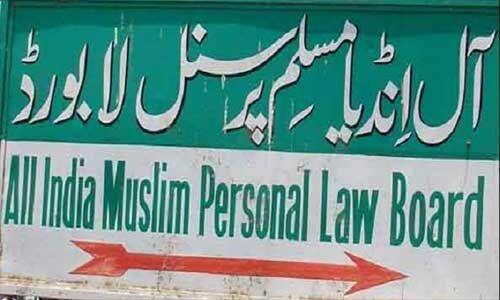 ऑल इंडिया मुस्लिम पर्सनल लॉ बोर्ड ने किसी समझौते से किया इनकार