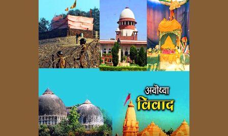 अयोध्या : राम जन्मभूमि विवाद कब और कैसे हुई शुरुआत !