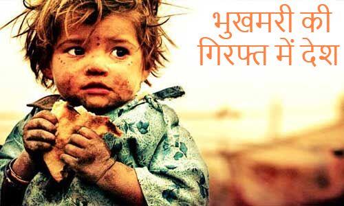 भूख बनी भारत के लिए गंभीर संकट
