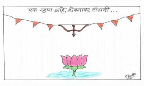 राकांपा ने कार्टून बनाकर भाजपा-शिवसेना पर किया कटाक्ष