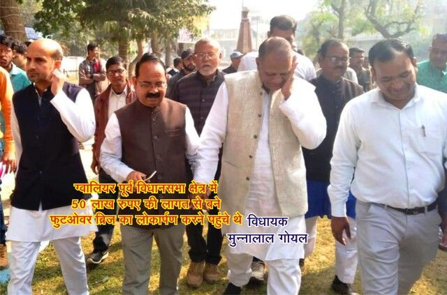 फुटओवर ब्रिज का लोकार्पण करने पहुंचे विधायक गोयल, दिल्ली से निगमायुक्त ने फोन कर रोका