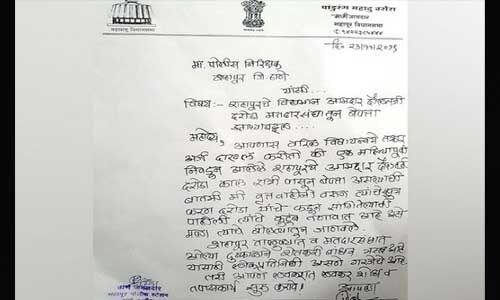 महाराष्ट्र में एनसीपी का एक विधायक लापता, रिपोर्ट दर्ज