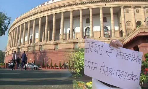 संसद में उठा प्याज के बढ़ते दाम का मुद्दा