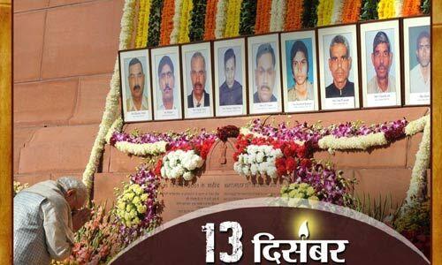राष्ट्रपति कोविंद, पीएम मोदी सहित बड़े नेताओं ने दी संसद हमले की बरसी पर शहीदों को श्रद्धांजलि