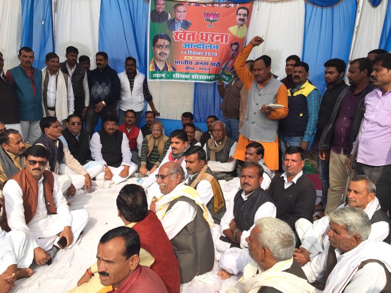 कांग्रेस के खिलाफ भाजपा का शहर एवं ग्रामीण में खेत धरना
