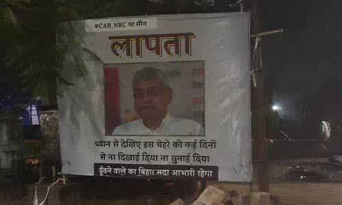 पटना में सीएम नीतीश के लापता होने के लगे पोस्टर