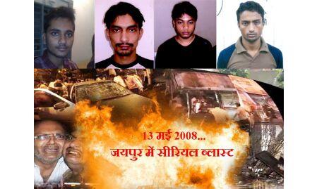 सीरियल बम ब्लास्ट से जयपुर को छलनी करने वाले 4 आतंकवादी दोषी करार, 1 आरोपी बरी