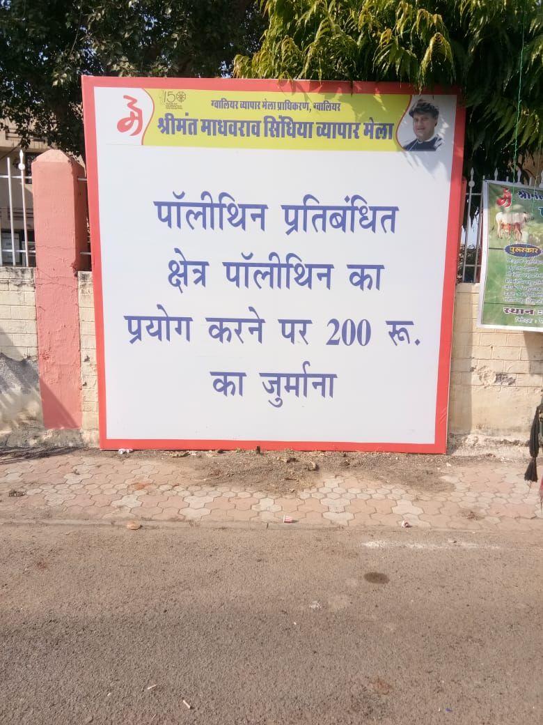 ग्वालियर का मेला होगा पॉलिथिन मुक्त, उपयोग करने पर 200 रुपए का लगेगा जुर्माना