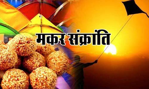 मकर संक्रांति 14 या 15 जनवरी को तो जानें सही तारीख के साथ पूजा का शुभ मुहूर्त