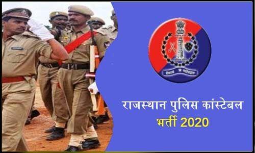 राजस्थान पुलिस में निकली भर्ती