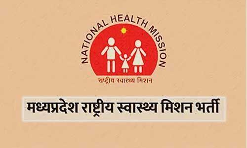 राष्ट्रीय स्वास्थ्य मिशन मध्य प्रदेश में निकली भर्ती