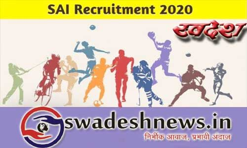 भारतीय खेल प्राधिकरण में निकली भर्ती