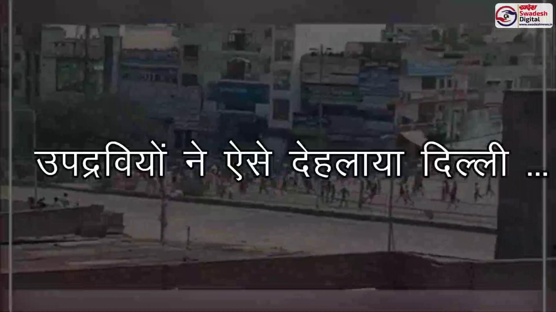उपद्रवियों ने ऐसे देहलाया दिल्ली ...