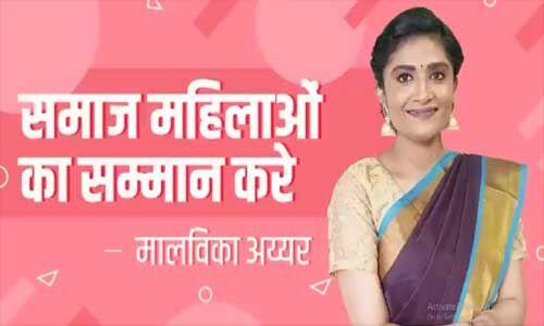 #HappyWomensDay2020 : PM मोदी के ट्विटर हैंडल से अब मालविका ने शेयर की अपनी प्रेरक कहानी