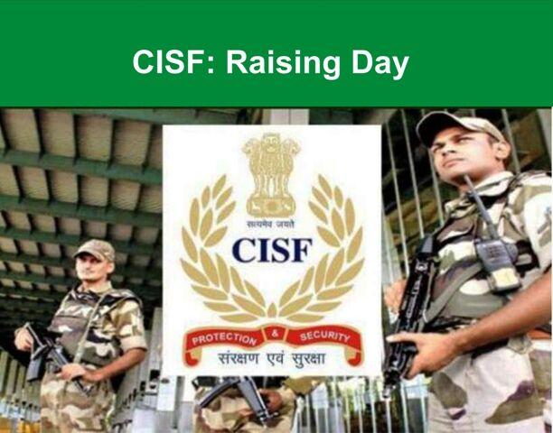 CISF : सरकारी प्रतिष्ठान का रक्षक, स्थापना दिवस आज