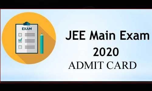 जेईई मेन परीक्षा 2020 के एडमिट कार्ड जारी