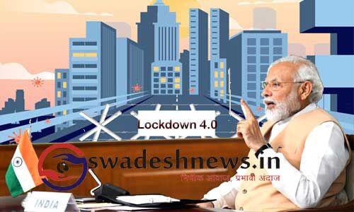 मोदी सरकार ने लॉकडाउन 4.0 के लिए किया खाका तैयार, नए स्वरूप में कामकाज शुरू करने की तैयारी